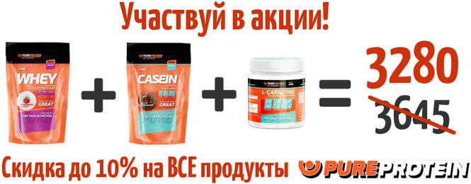 Акция: скидка на продукты Pureprotein