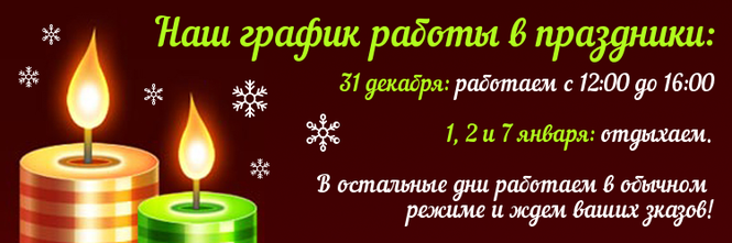 График работы магазина Proteinchik72 в праздники