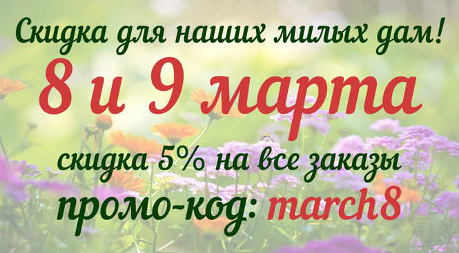 Скидка 5% 8 и 9 марта в интернет-магазине спортивного питания Proteinchik72
