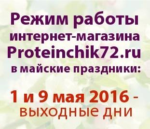 Режим работы магазина Proteinchik72 в майские праздники 2016